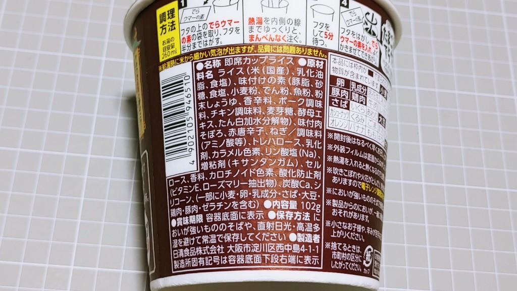 日清 台湾まぜ飯 ウマーメシの原材料