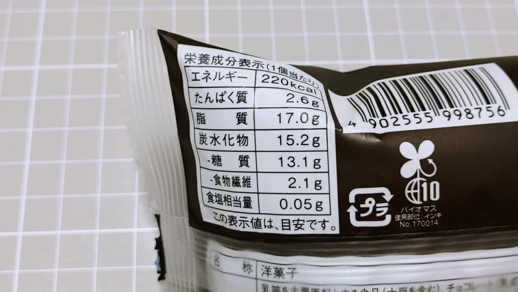 ローソン GODIVA ショコラケーキのカロリー