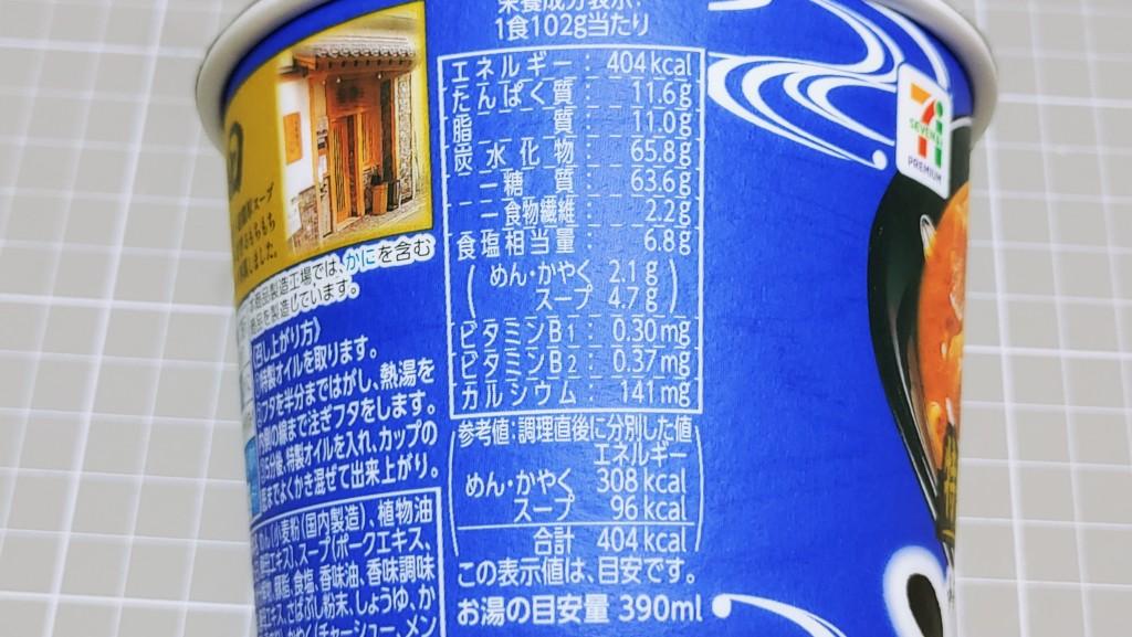 セブンイレブン 明星 中華蕎麦とみ田のカロリー