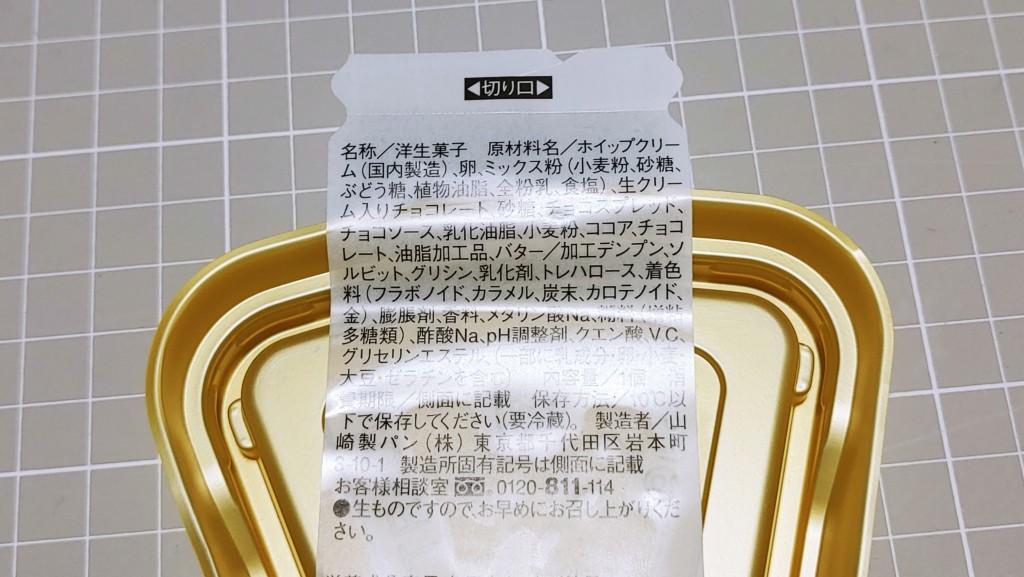 ローソン 生チョコミルクレープの原材料