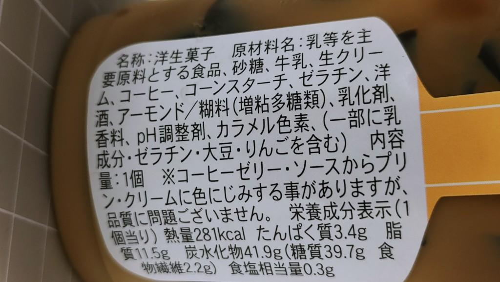 ファミリーマート クリームタップリコーヒーゼリーの原材料とカロリー