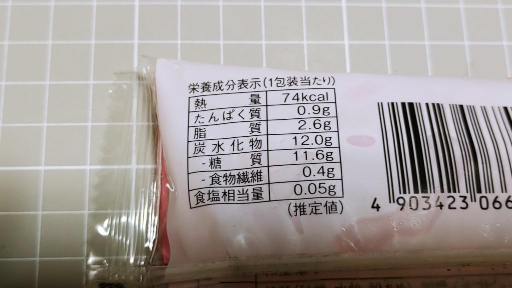 ローソン ぷるもちレアチーズ苺のカロリー