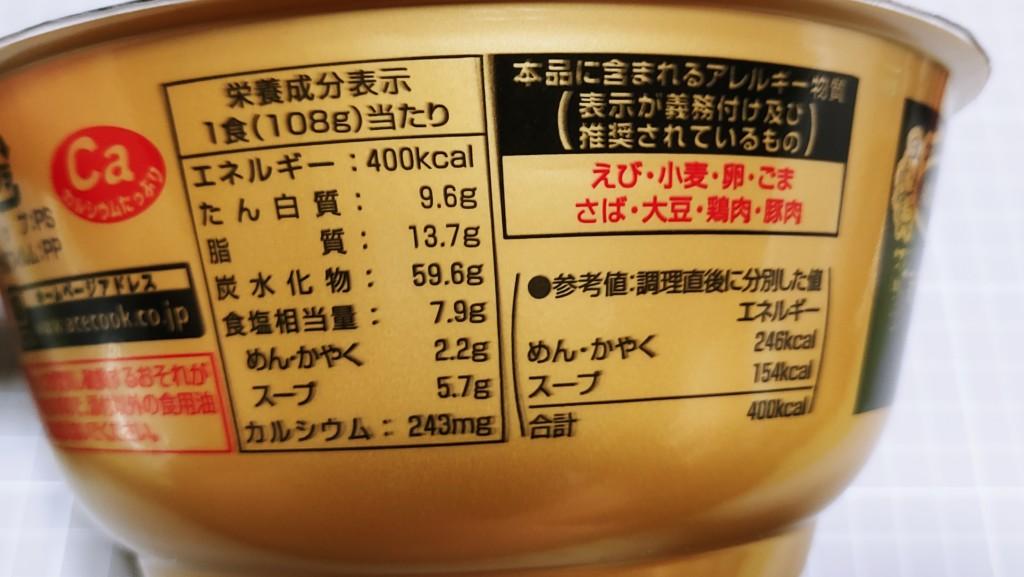 エースコック 麻辣カリー麺のカロリー