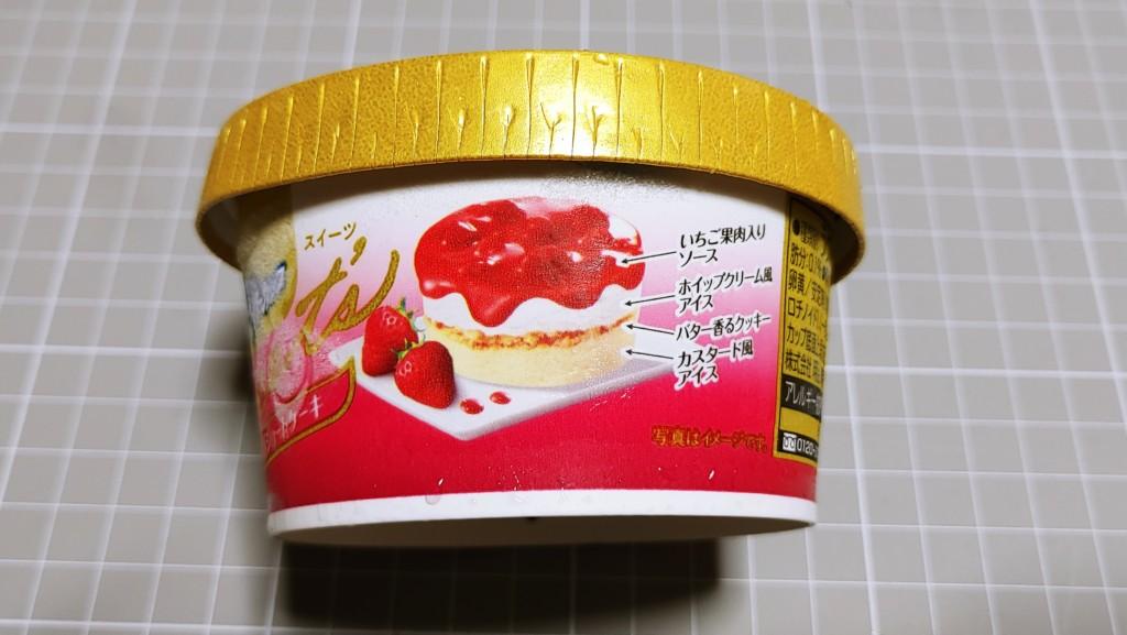 明治 エッセルスーパーカップ 苺ショートケーキ