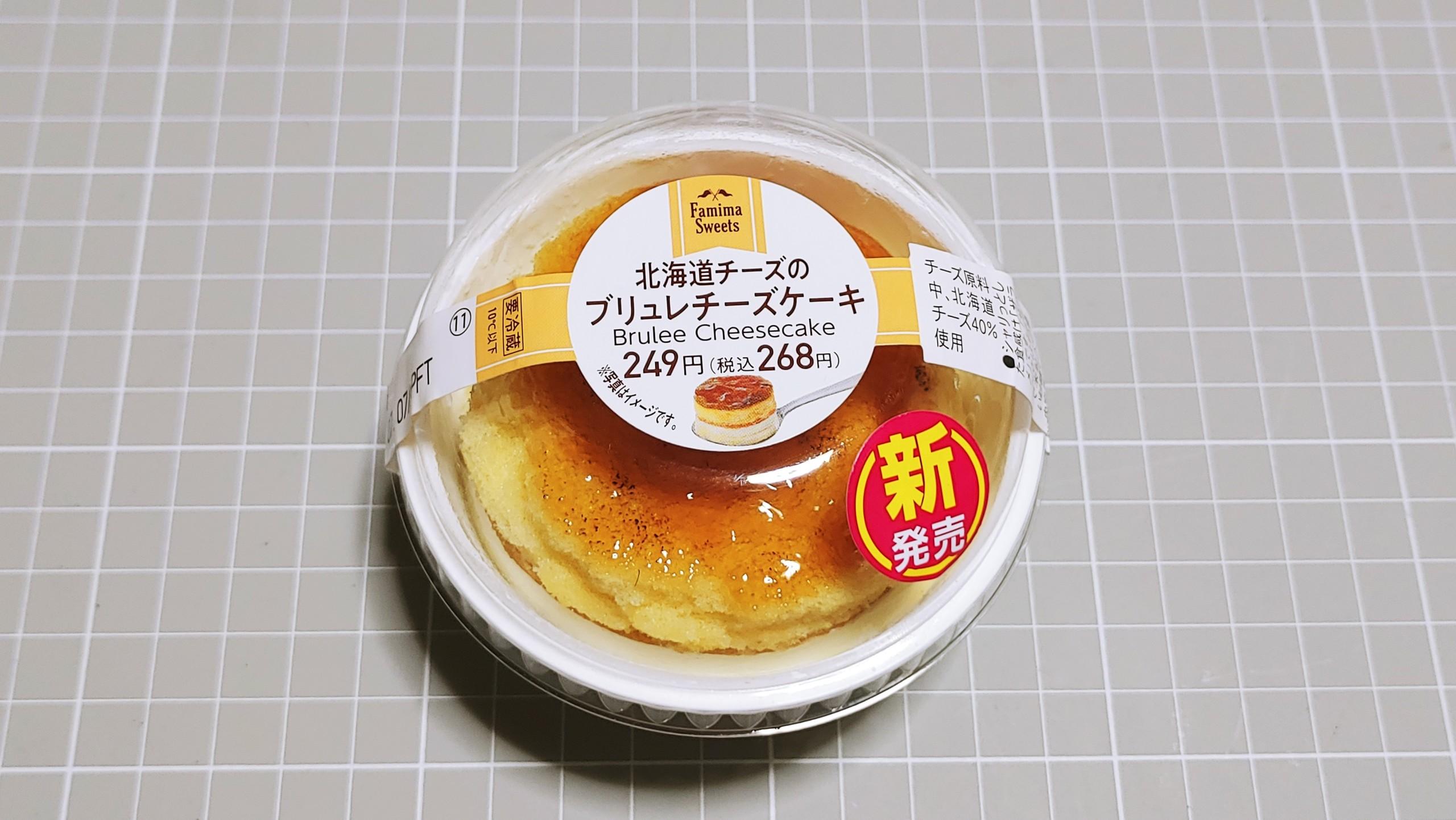 ファミリーマート 北海道チーズのブリュレリーズケーキ