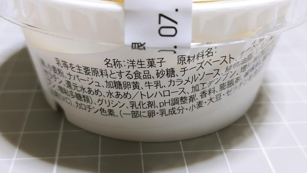 ファミリーマート 北海道チーズのブリュレチーズケーキの原材料