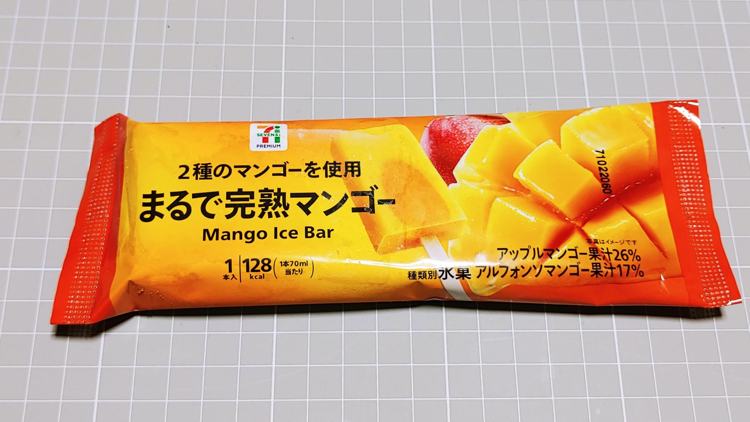 セブンイレブン 2種のマンゴーを使用まるで完熟マンゴー