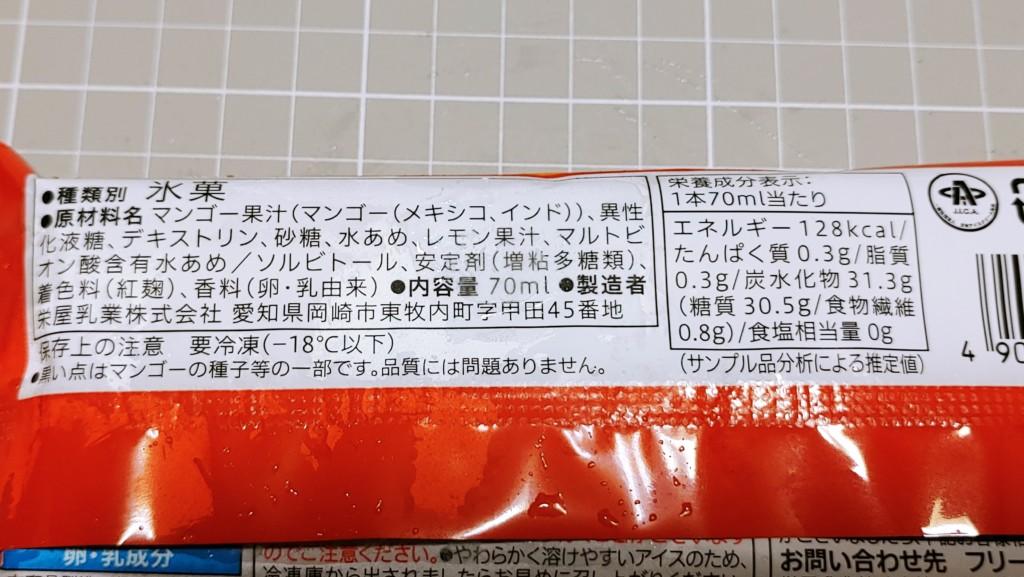 セブンイレブン 2種のマンゴーを使用まるで完熟マンゴーの原材料とカロリー
