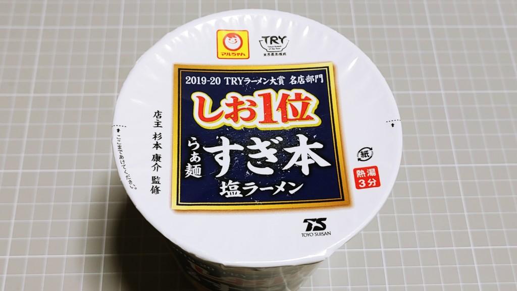マルちゃん らぁ麺すぎ本 塩ラーメン