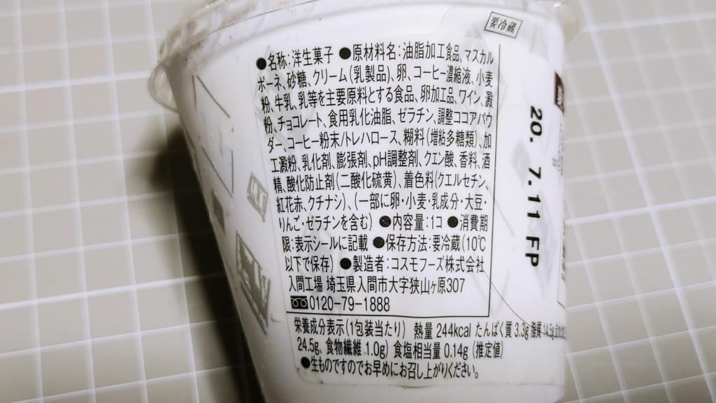 ローソン 夏ティラミス(コーヒーゼリー使用)の原材料とカロリー