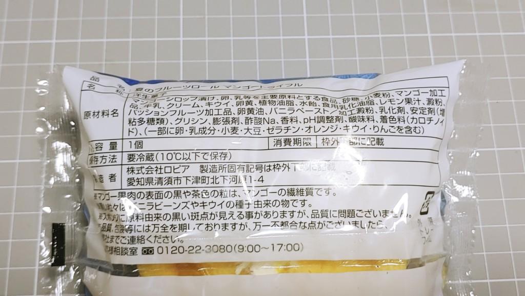 ファミリーマート 夏のフルーツロールマンゴートライフルーツの原材料