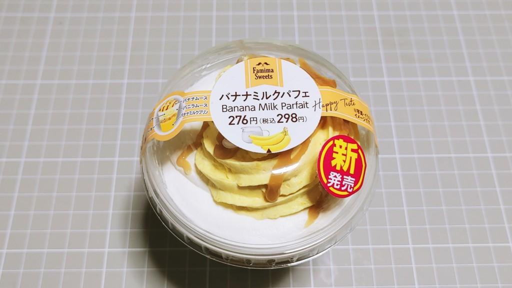 ファミリーマートのバナナミルクパフェ