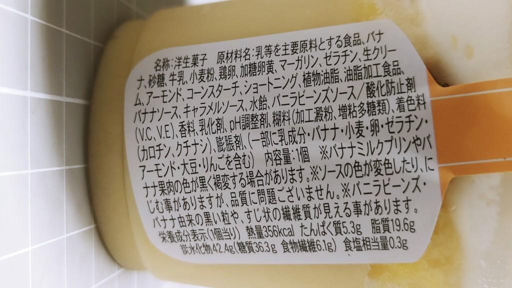 ファミリーマートのバナナミルクパフェの原材料