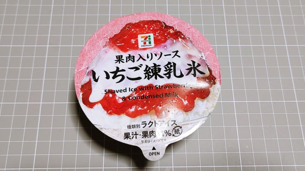 セブンイレブン 果肉入りソースいちご練乳氷