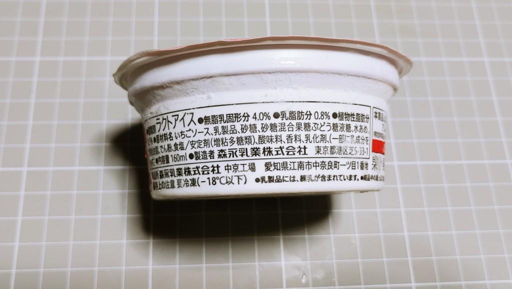 セブンイレブン 果肉入りソースいちご練乳氷の現材料