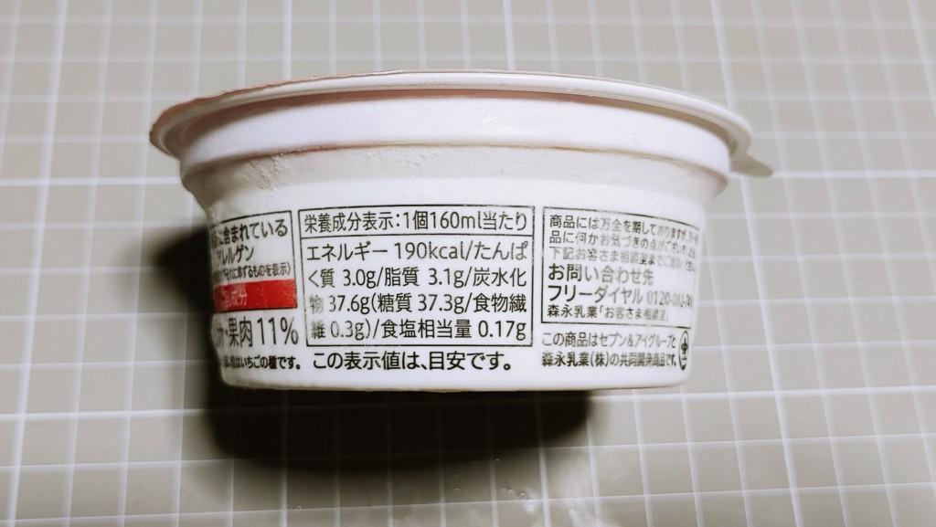 セブンイレブン 果肉入りソースいちご練乳氷のカロリー