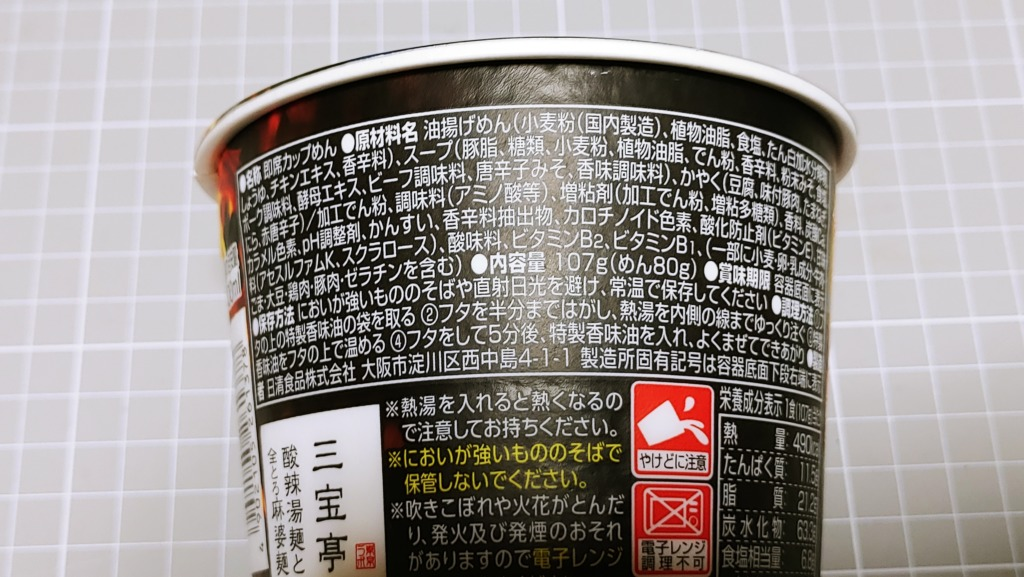 日清 三宝亭 酸辣湯麵と全とろ麻婆麺の原材料