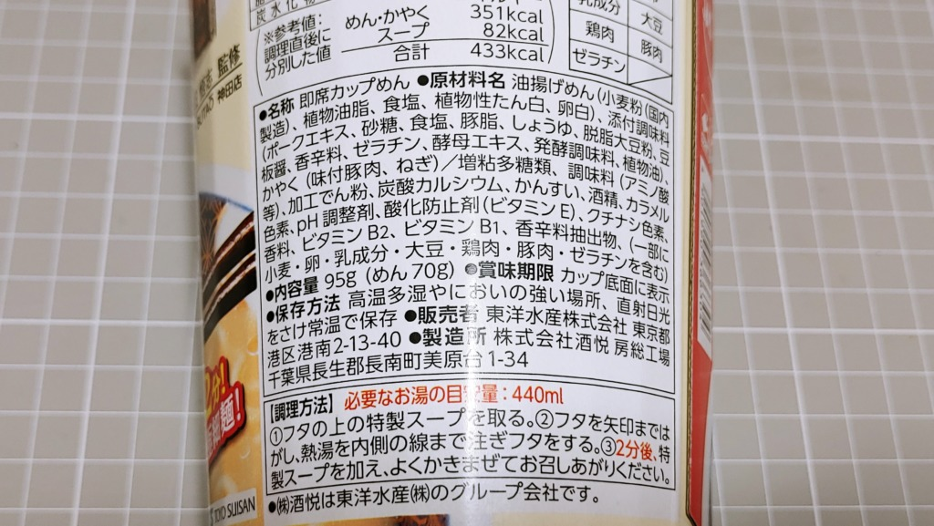 マルちゃん ラーメン凪 BUTTAO 豚王の原材料