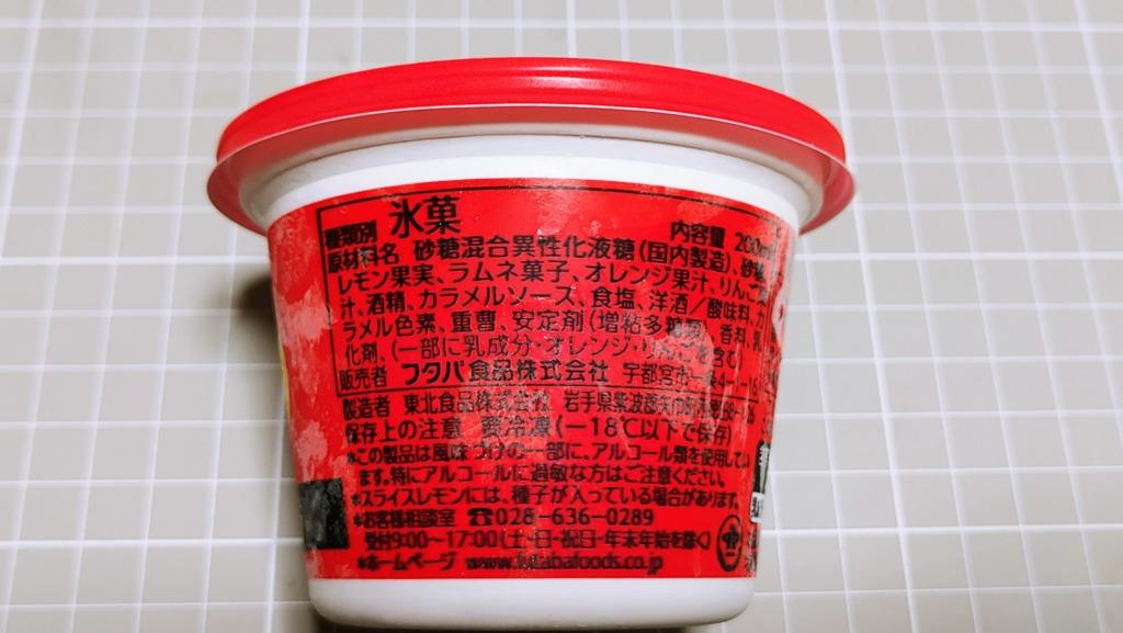フタバ サクレ コーラ味の原材料
