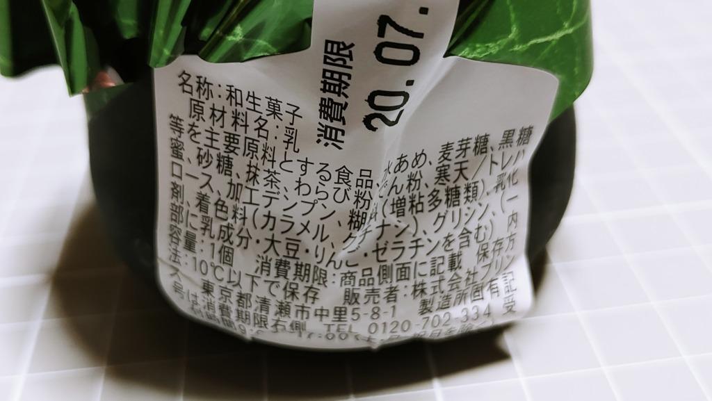 ファミリーマート 旨み抹茶のクリームわらび餅の原材料