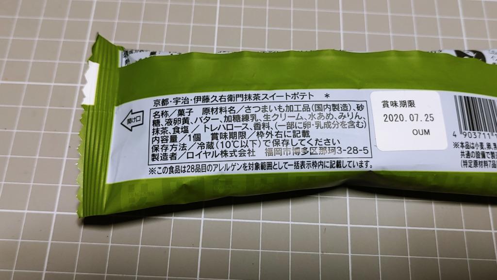 セブンイレブン 京都・宇治・伊藤久右衛門 抹茶スイートポテトの原材料