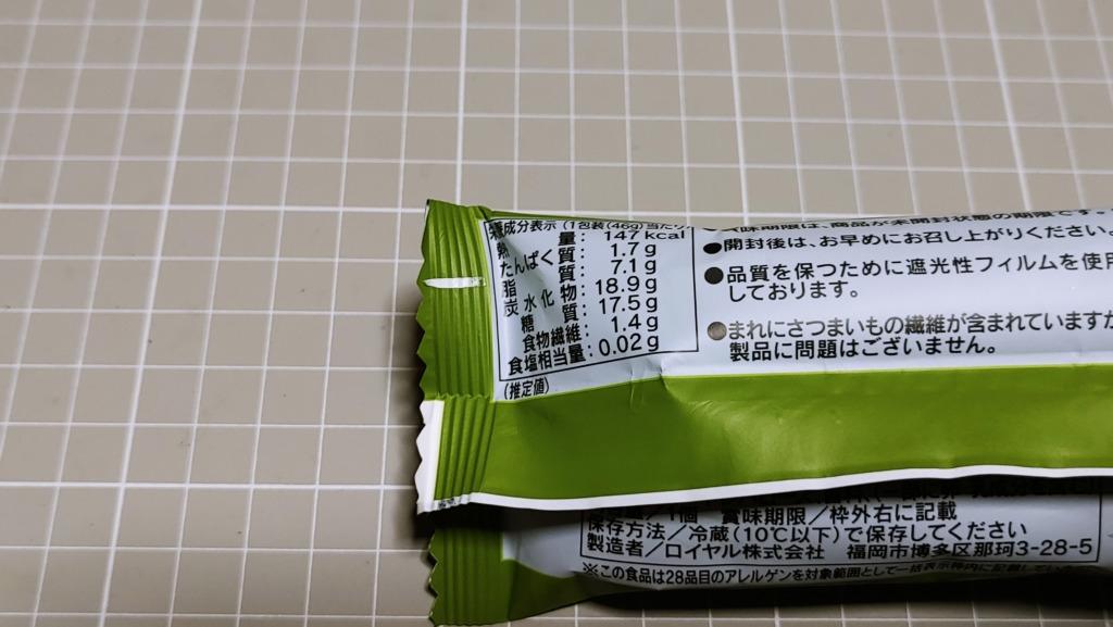 セブンイレブン 京都・宇治・伊藤久右衛門 抹茶スイートポテトのカロリー