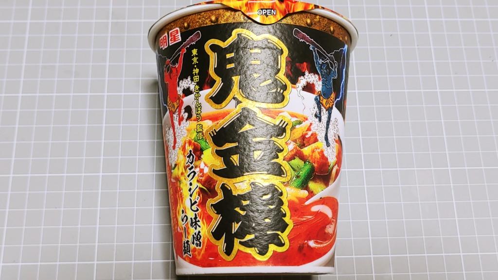 ファミリーマート 明星 鬼金棒 カラシビ味噌らー麺