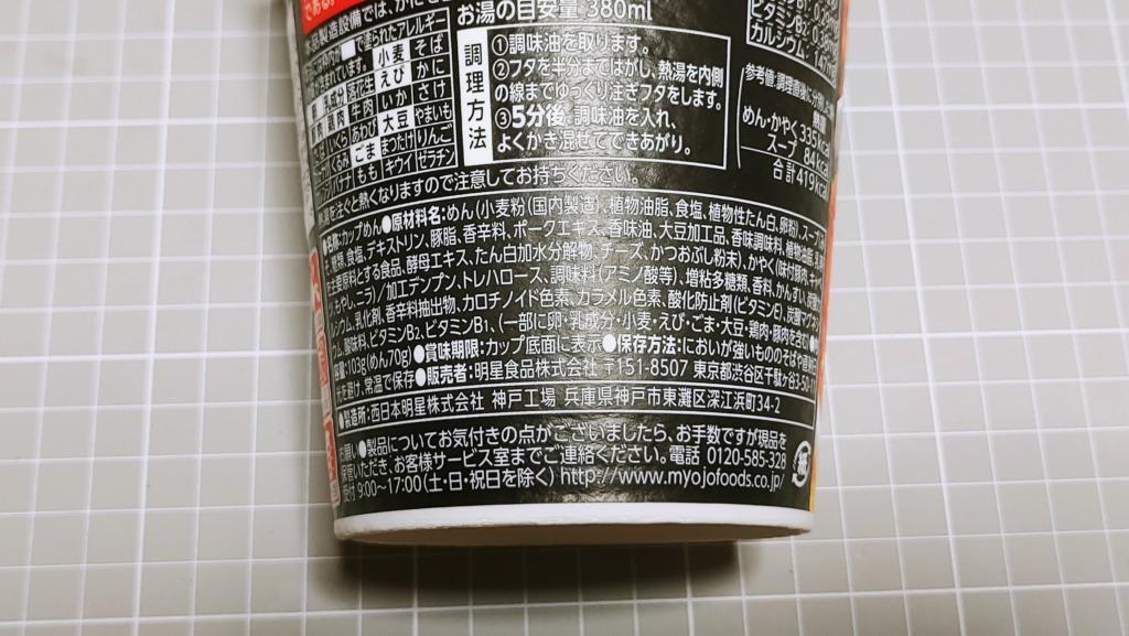 ファミリーマート 明星 鬼金棒 カラシビ味噌らー麺の原材料