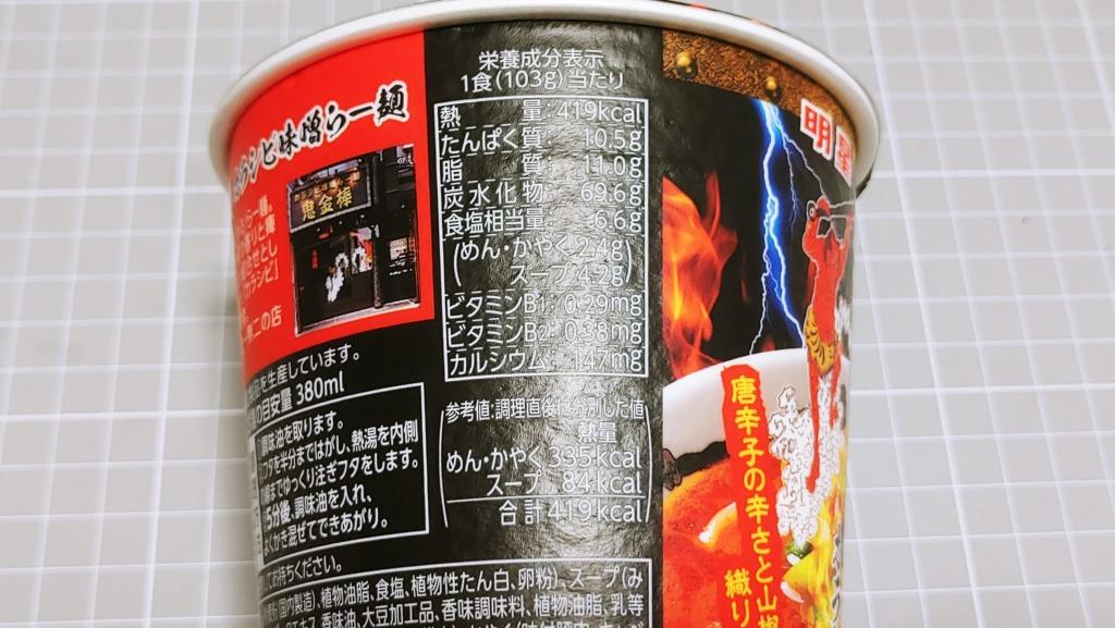 ファミリーマート 明星 鬼金棒 カラシビ味噌らー麺のカロリー