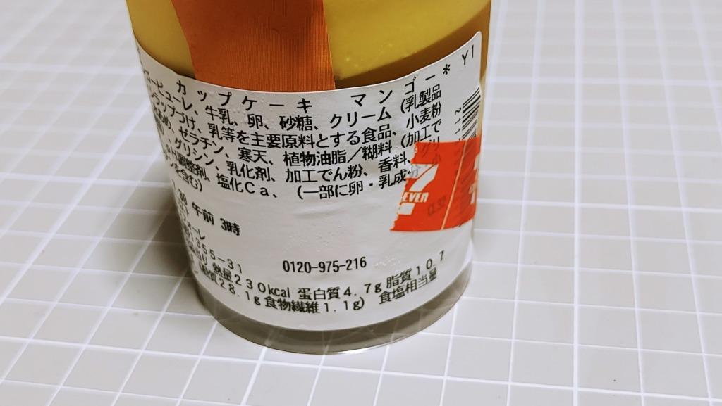 セブンイレブン ピエール・エルメ シグネチャー カップケーキ マンゴーの原材料