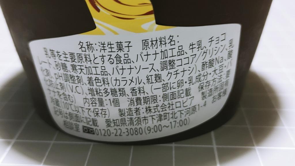 ファミリーマート メルティショコラ~バナナ~の原材料