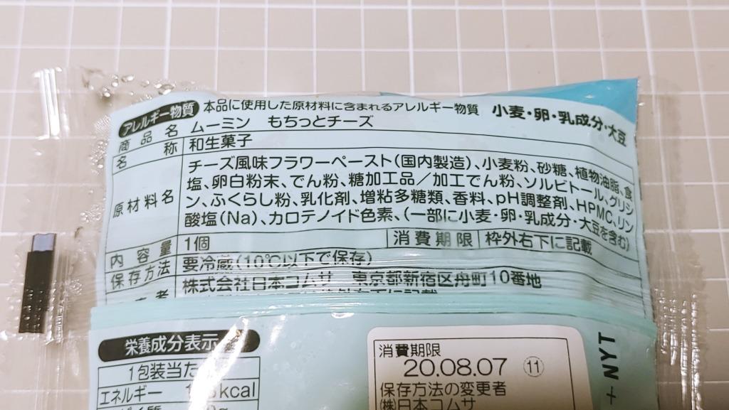 ファミリーマート もちっとチーズの原材料