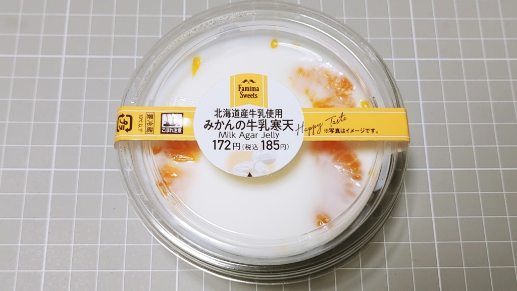 ファミリーマート 北海道産牛乳使用みかんの牛乳寒天