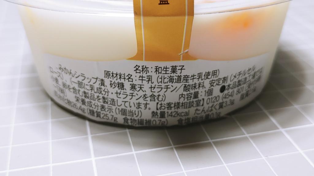 ファミリーマート 北海道産牛乳使用みかんの牛乳寒天の原材料