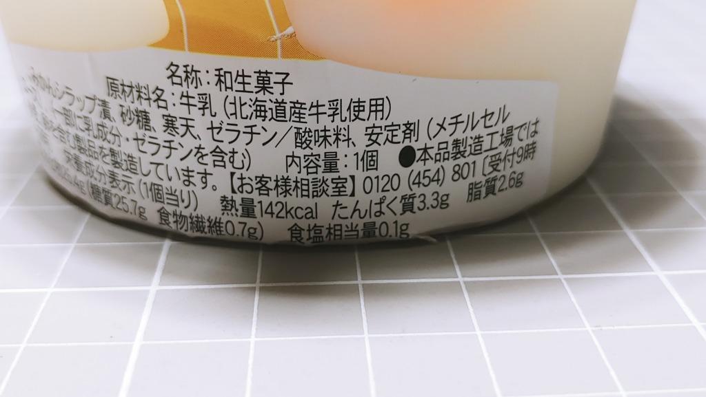 ファミリーマート 北海道産牛乳使用みかんの牛乳寒天のカロリー