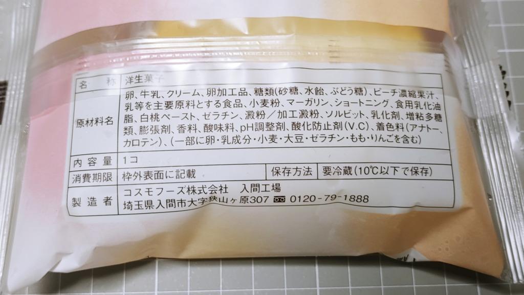 ローソン UchiCafe×八天堂 かすたーどももロールの原材料