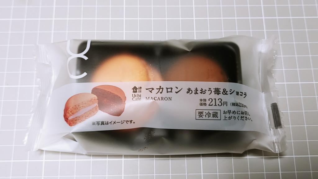 ローソン マカロン あまおう苺&ショコラ