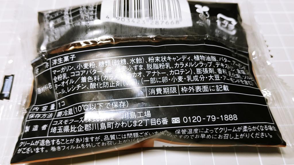 ローソン サクッとバターサンドキャラメル サクバタの原材料