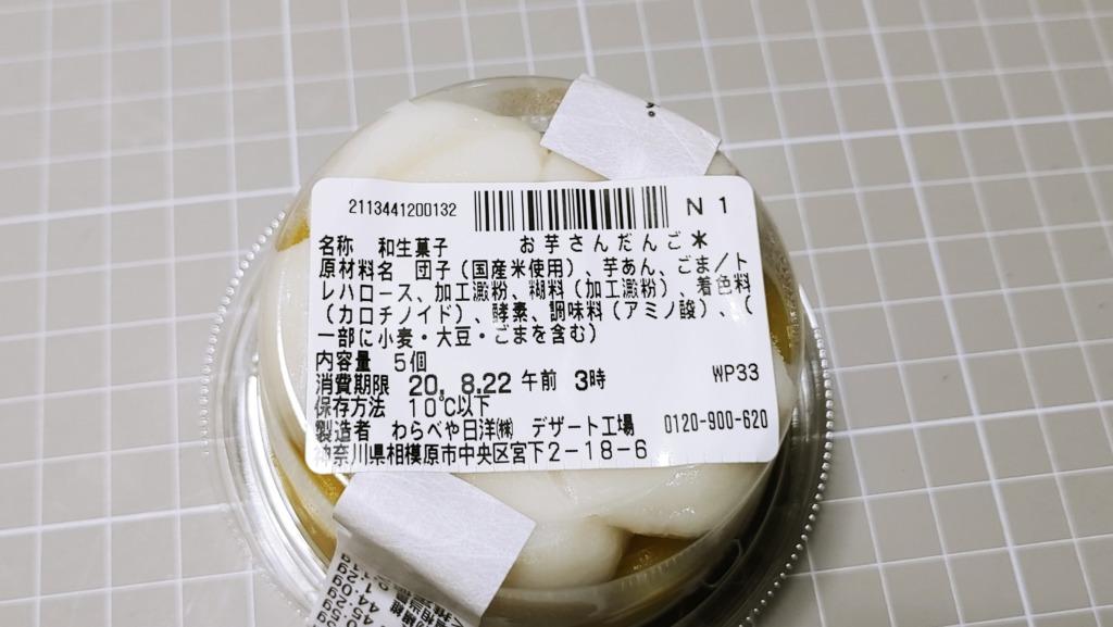 セブンイレブン お芋さんだんごの原材料