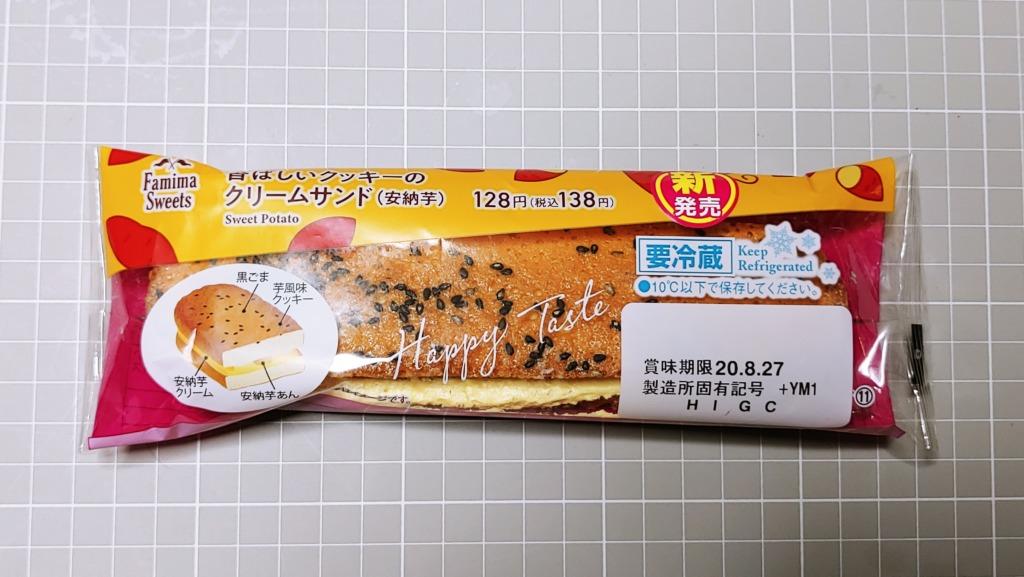 ファミリーマート 香ばしいクッキーのクリームサンド(安納芋)