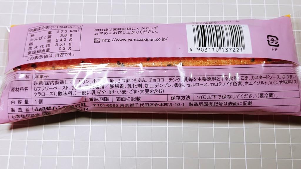 ファミリーマート 香ばしいクッキーのクリームサンド(安納芋)の原材料