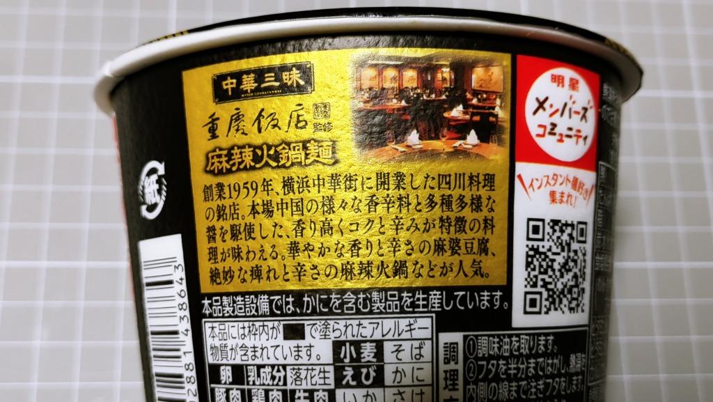 明星 中華三昧 重慶飯店 麻辣火鍋麺