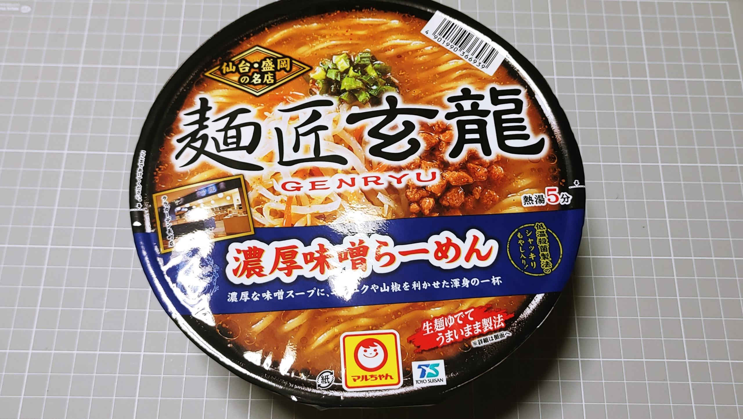 ローソン 麺匠玄龍 濃厚味噌ラーメン