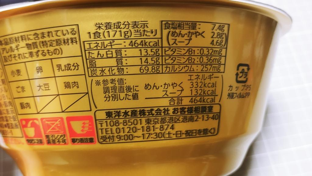 ローソン 麺匠玄龍 濃厚味噌ラーメンのカロリー