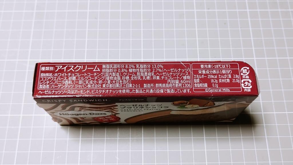 ハーゲンダッツ ヘーゼルナッツ プラリネショコラの原材料とカロリー