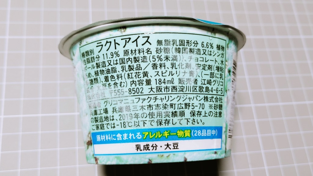 ファミリーマート限定 グリコ ぎっしり満足!チョコミントの原材料