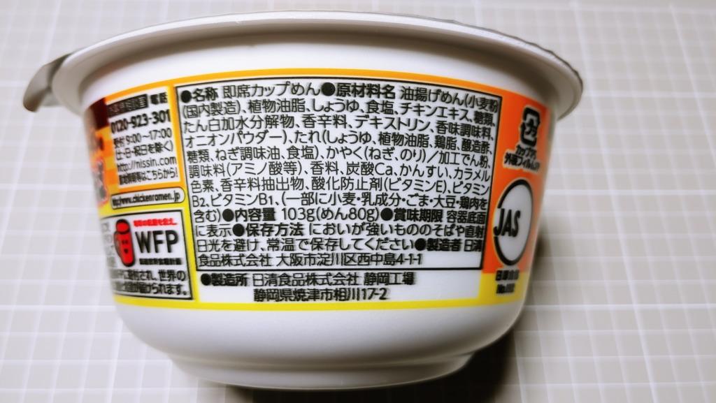 日清 チキンラーメンの油そばの原材料