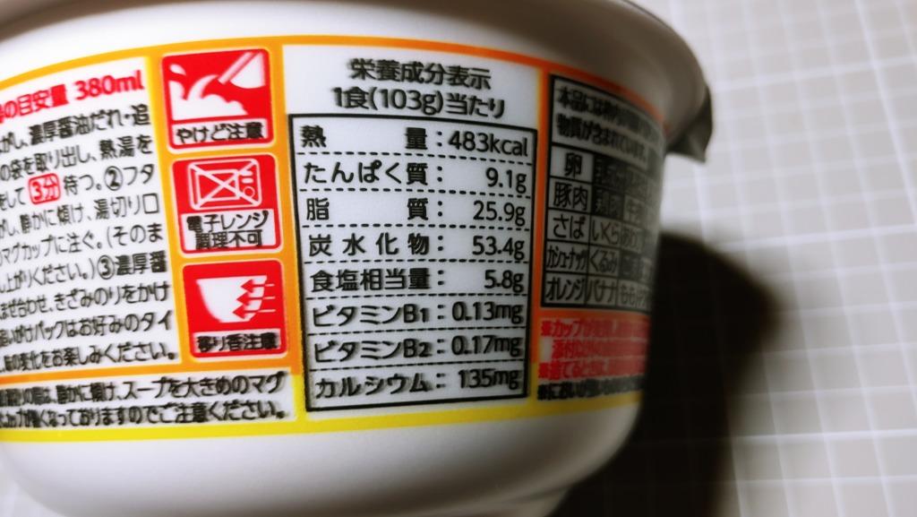 日清 チキンラーメンの油そばのカロリー