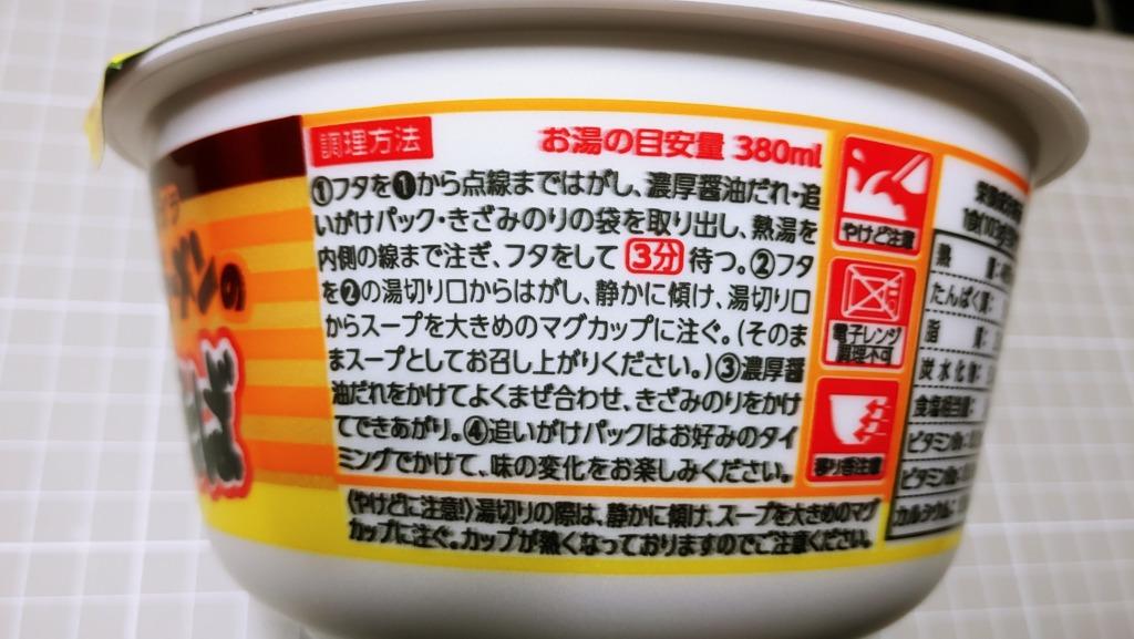 日清 チキンラーメンの油そば