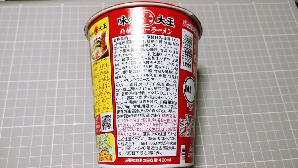 エースコック 味の大王元祖カレーラーメンの原材料